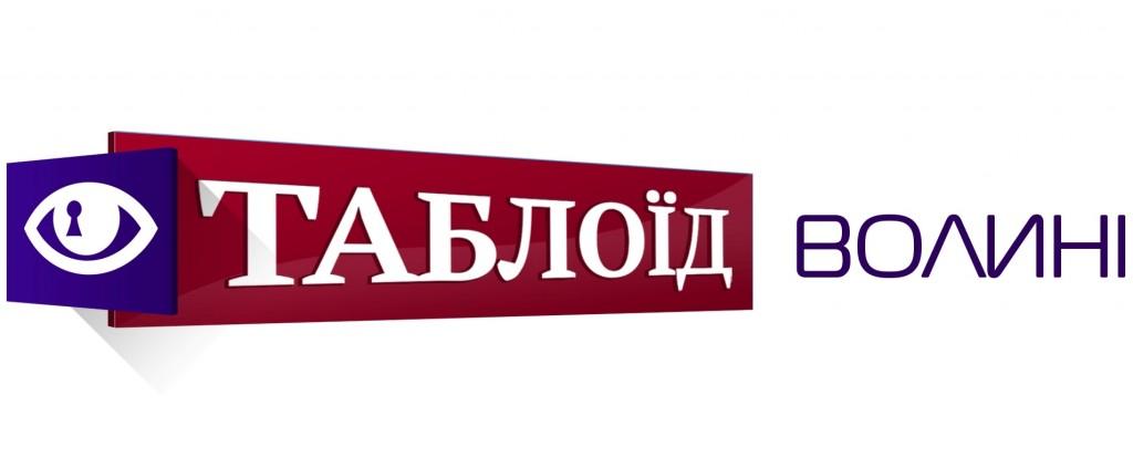 ТаблоїдВолині