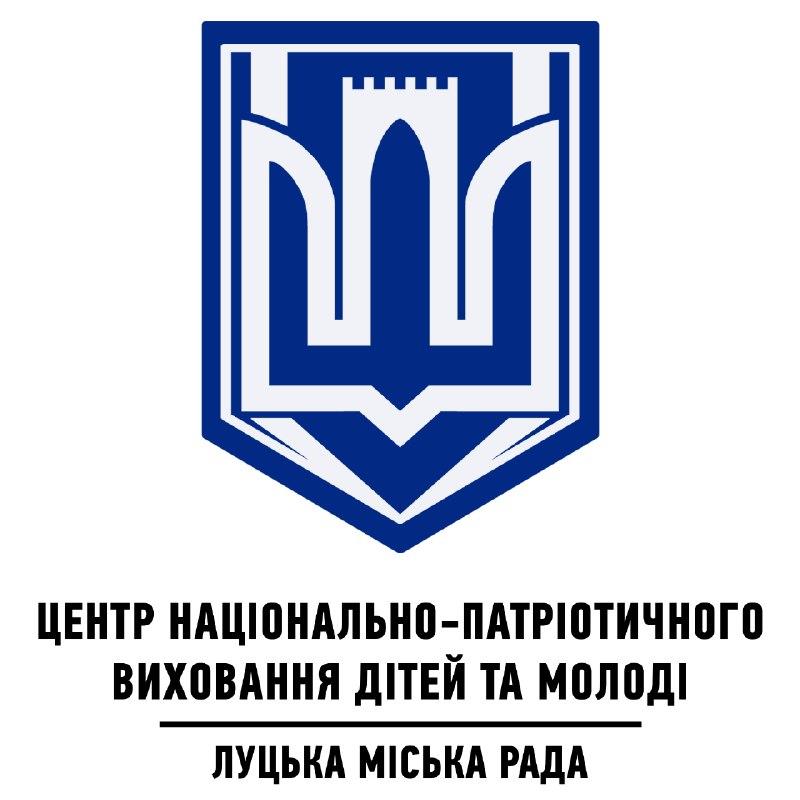 Центр національно-патротичного виховання міста  Луцьк